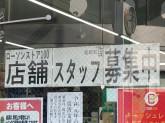ローソンストア100 鳳駅前店