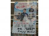 ファミリーマート ヒナタヤ東十条店