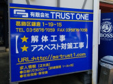 有限会社TRUST ONE