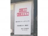 小岩工業(株)