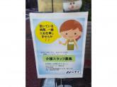 ニチイケアセンター 浦和中央