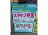 キッチンオリジン 国立矢川店