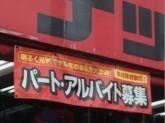 ワークショップナックル 六郷店