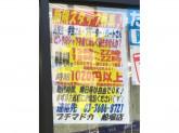 petit madoca(プチマドカ) 船堀店