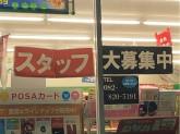 ファミリーマート 熊野川角店