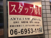 HAIR MAKE ARTEISM(ヘアメイク アルティズム)
