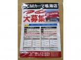 DCMカーマ 鳴海店