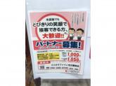 ココカラファイン薬局 名古屋栄店