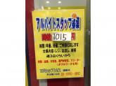 シルク 京王幡ヶ谷店