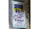 オーエスドラッグ 京阪千林店(薬剤師)
