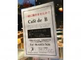 Boulangerie Cafe de B(ブーランジェリー カフェドビー)
