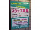 キッチンオリジン 本所吾妻橋店