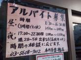 ほっともっと 本所吾妻橋店
