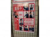 auショップ 竹の塚西口店