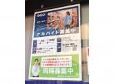 ゲオ 駒沢大学店