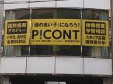 PiCONT(ピコント) 代々木上原校