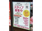 キッチンオリジン 茨木店