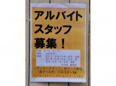 UMIYA ROCK CLUB(ウミヤロッククラブ)