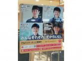 マクドナルド 新大阪駅店