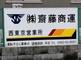 株式会社齋藤商運 西東京営業所