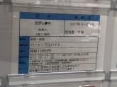 だがし夢や 東京スカイツリータウンソラマチ店