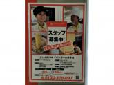 どうとんぼり神座 イオンモール茨木店