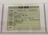 PARSLEY GARDEN(パセリガーデン) セブンパークアリオ柏店