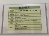 AWESOME STORE セブンパークアリオ柏