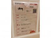 STUSSY(ステューシー) ららぽーとEXPOCITY店