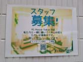 K's House Tokyo(ケイズハウス東京)