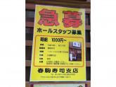 春駒寿司 支店