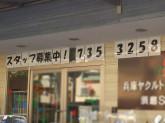 兵庫ヤクルト販売株式会社 須磨センター