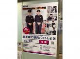 京王電鉄 株式会社(中河原駅)