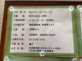 佐川フルーツ 荻窪タウンセブン
