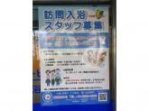アサヒサンクリーン 在宅介護センター 神戸中央
