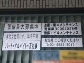 株式会社古澤オフィス