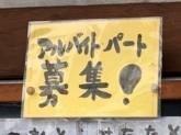 炭屋五兵衛 西荻窪店