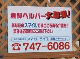 神戸介護支援会 スマイル・ライフ 須磨ステーション