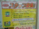 クリーニングショップ ニューN(エヌ) 中野坂上店