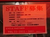 サイクルパートナー 赤羽店