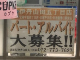 ローソン 伊丹山田五丁目店
