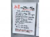 和食ダイニングバー H(エイチ)