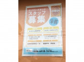 Dr.Drive(ドクタードライブ) 浜田町店