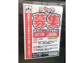 南海部品 南東京店