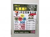 セブン-イレブン ハートインJR立花駅北口店