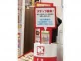関西スーパー フェスタ立花店