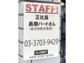 CLOSET(クローゼット) 尾山台本店