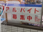 ローソン 東大阪足立一丁目店