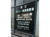 陸王交通株式会社