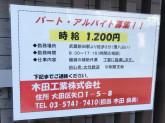 木田工業株式会社 本社/本社工場